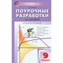 Поурочные разработки по алгебре. 9 класс. К учебнику Ю.Н. Макарычева