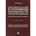 Ответственность за наем в уголовном законодательстве Российской Федерации