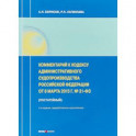 Комментарий к Кодексу административного судопроизводства РФ от 8 марта 2015 г. №21-ФЗ