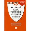 Жилищный кодекс Российской Федерации. Постатейный комментарий. Путеводитель по судебной практике