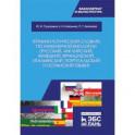 Терминологический словарь по инженерной биологии (русский, английский, немецкий, французский и другие)