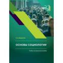 Основы социологии. Учебно-методическое пособие