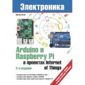 Arduino и Raspberry Pi в приложении Internet of Things