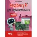 Raspberry Pi для любознательных