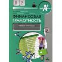 Финансовая грамотность. 8-9 классы. Учебная программа для общеобразовательных организаций