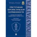 Преступления террористической направленности. Научно-практический комментарий к нормам УК РФ