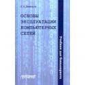 Основы эксплуатации компьютерных сетей: Учебник