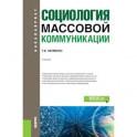 Социология массовой коммуникации. Учебник