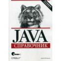 Java. Справочник