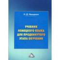 Учебник немецкого языка для продвинутого этапа обучения