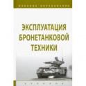 Эксплуатация бронетанковой техники. Учебник