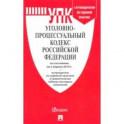 Уголовно-процессуальный кодекс РФ на 02.04.19