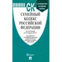 Семейный кодекс РФ на 10.04.19