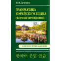 Грамматика корейского языка. Сборник упражнений