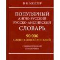 Популярный англо-русский русско-английский словарь 90000 слов. Грамматический справочник