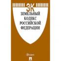 Земельный кодекс Российской Федерации по состоянию на 02.04.19 г.