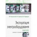 Эксплуатация электрооборудования. Задачник. Учебное пособие