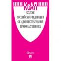 Кодекс Российской Федерации об административных правонарушениях по состоянию на 05.03.19 г.