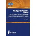 Международное право по защите и поощрению иностранных инвестиций