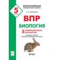 Биология. 5 класс. Подготовка к ВПР. 5 тренировочных вариантов