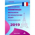 Всероссийская олимпиада школьников по французскому языку 2019