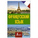 Краткая грамматика французского языка