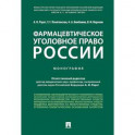 Фармацевтическое уголовное право России. Монография