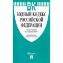 Водный кодекс РФ на 02.04.19