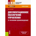 Документационное обеспечение управления (с основами архивоведения)