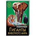 Энциклопедия. Гиганты животного мира