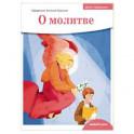 Детям о Православии. О молитве