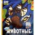 """Энциклопедия в дополненной реальности """"WOW! Животные"""""""