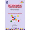 """Методические рекомендации к программе дошкольного образования """"Мозаика"""". Подготовит. группа. ФГОС ДО"""