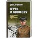 """Путь к Босфору, или """"Флейта"""" для """"Императрицы"""""""