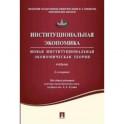 Институциональная экономика. Новая институциональная экономическая теория. Учебник