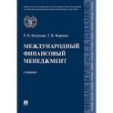 Международный финансовый менеджмент. Учебник