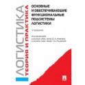 Основные и обеспечивающие функциональные подсистемы логистики.Учебник