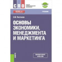 Основы экономики, менеджмента и маркетинга. (СПО). Учебник + е-Приложение. ФГОС СПО