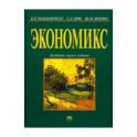 Экономикс: принципы, проблемы и политика. Учебник