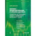 Бизнес-моделирование и анализ данных. Решение актуальных задач с помощью Microsoft Excel.