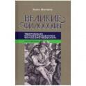 Великие философы. Книга вторая. Творческие основоположники философствования: Платон. Августин. Кант
