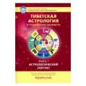Тибетская астрология и психология личности. Книга 1: Астрологический портрет