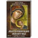 Ангеле Божий, хранителю мой святый. Материнские молитвы о детях и семье