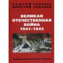 Великая Отечественная Война 1941-1945 гг. Энциклопедический словарь