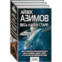 Весь Лакки Старр (комплект из 3 книг)