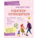 Родители-путеводители. Как проложить маршрут счастливого детства