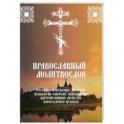 Православный молитвослов. Утренние и вечерние молитвы. Правило ко Святому Причащению