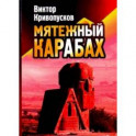 Мятежный Карабах. Из дневника офицера МВД СССР