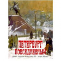 Петербург повседневный. Очерки городской жизни конца ХIХ - начала ХХ века