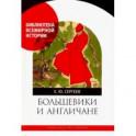 Большевики и англичане. Советско-британские отношения, 1918-1924 гг: от интервенции к признанию